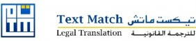 English Arabic Legal Translations in Abu Dhabi, Dubai, UAE..